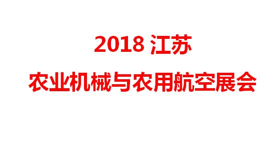 2018江苏农业机械与农用航空展会将于7月亮相南京国际展览中心