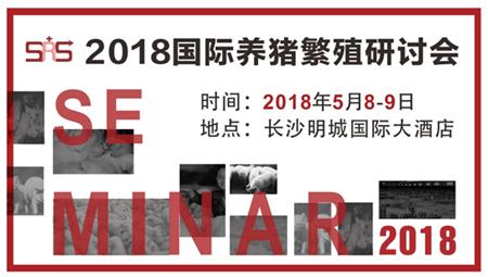 """2018国际养猪繁殖研讨会进入倒计时,5月与您""""湘""""约长沙!"""