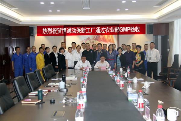 热烈祝贺恒通动保智能新工厂通过国家兽药GMP标准验收!