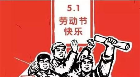 祝养猪朋友们:五一劳动节快乐!