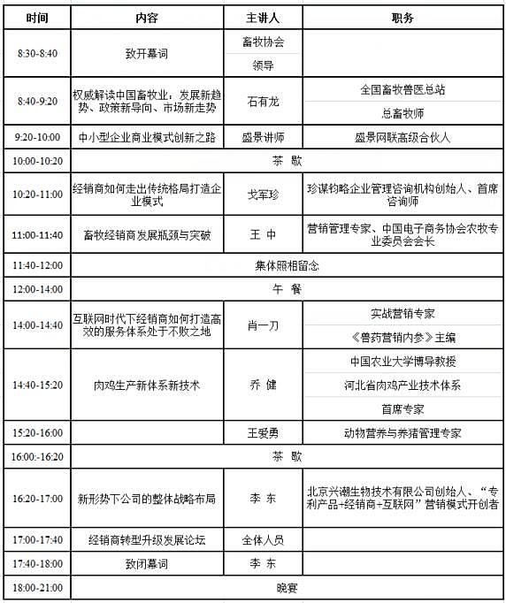 第十六届(2018)中国畜牧业博览会配套活动之首届畜牧经销商发展论坛的通知
