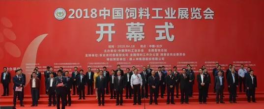 打通上下游产业链促进畜牧饲料产业绿色发展——2018中国饲料工业展览会在长沙举办
