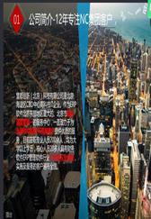 慧都创新(北京)科技有限公司——企业宣传片