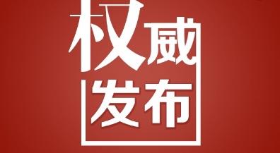 农业农村部:2018/19年度中国大豆进口预计减少
