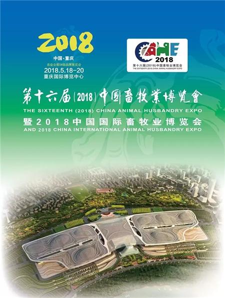 2018中国畜博会,华辰制药欢迎您!