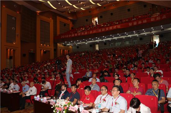 智慧养殖 、新起点 、新未来?2018中国智慧养猪(合川)创新发展论坛隆重举行!