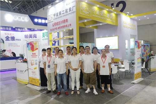 宁波第二激素厂︱第十六届中国畜牧业博览