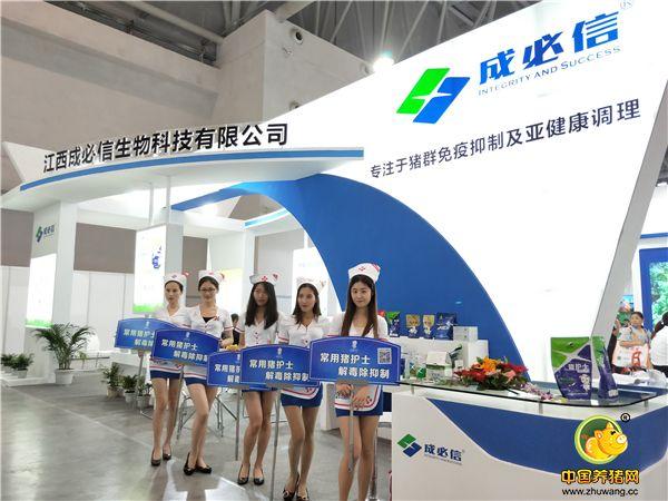"""""""成""""迷山城?江西成必信亮相2018年中国畜牧业博览会!"""