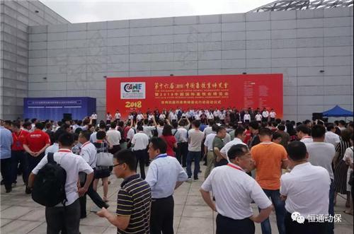恒通动保亮相第十六届(2018)中国畜牧业博览会?