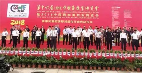 华辰制药祝贺第十六届中国畜牧业博览会圆满收官