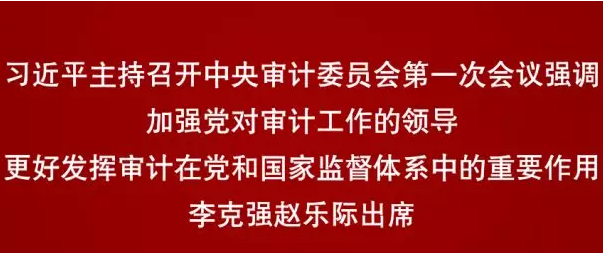 习近平主持召开中央审计委员会第一次会议