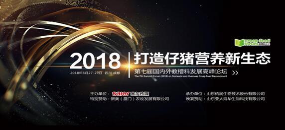 2018第七届国内外教槽料发展高峰论坛邀请函