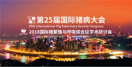 汇聚全球行业精英 国际猪病大会6月开启