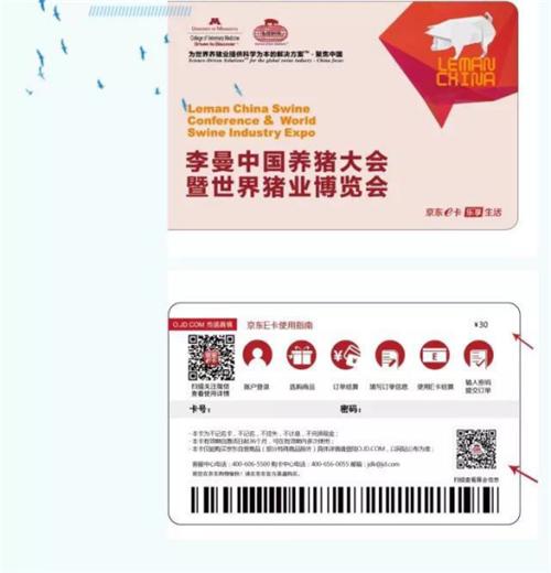 2018世界猪业博览会参观预登记正式开放啦