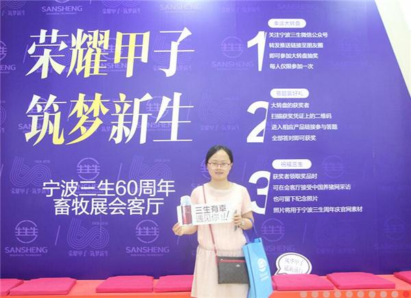 荣耀甲子 筑梦新生,宁波三生60周年庆典合作伙伴送祝福