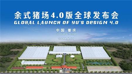 余式猪场4.0全球发布会在重庆国际会议中心举行!