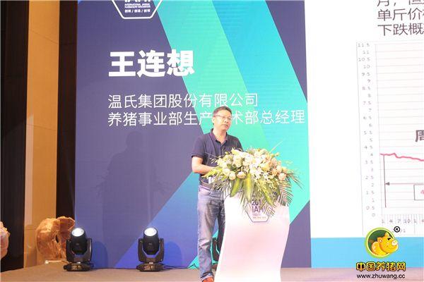 温氏集团股份有限公司养猪事业部生产技术部总经理王连想现场分享《规模化养殖发展与猪场生物安全关键点控制》