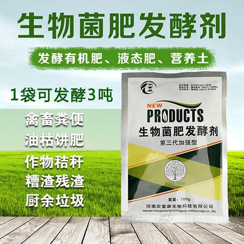 云南哪里可以买到正规的鸡粪有机肥发效剂