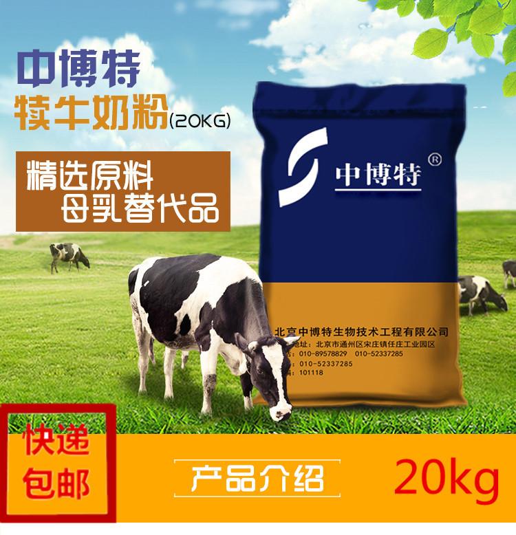 反刍动物牛羊吃的代乳粉