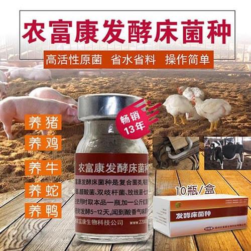 哪个厂家生产的养猪发酵床菌种正规
