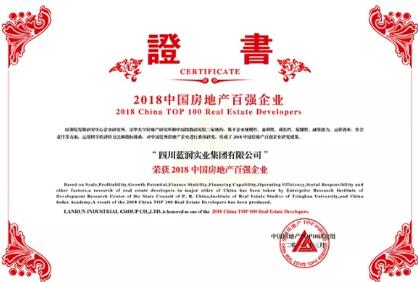 山东龙大完成引入蓝润投资 有望挺进四川猪肉市场