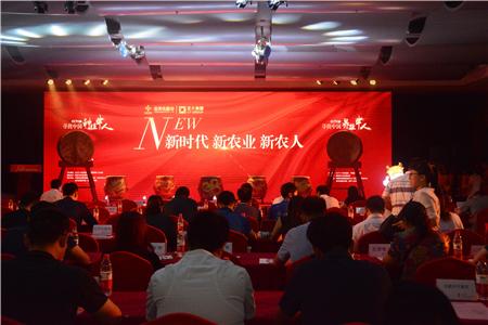 新时代 新农业 新农人——CCTV-7寻找中国种植牛人&养殖牛人大型活动在京启动!