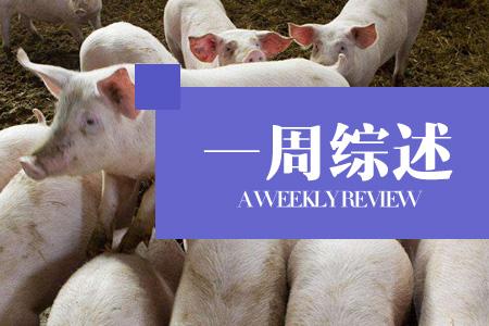 猪价涨跌僵持,短期稳中震荡几率较大!(一周综述)