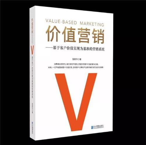 这家年收入超20亿的企业营销就靠这本书!!!