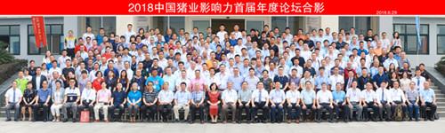 """众猪业大咖齐聚""""2018中国猪业影响力首届年度论坛""""共话猪业影响力"""
