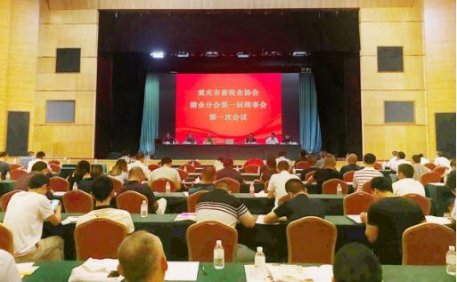 重庆市畜牧业协会猪业分会成立,重庆天兆当选副会长单位