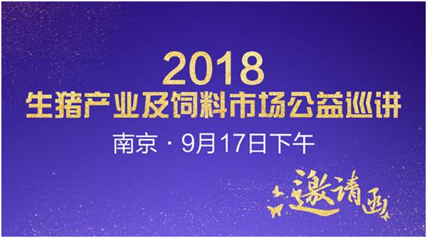 2018生猪产业及饲料市场公益巡讲(南京站 (第一轮通知)