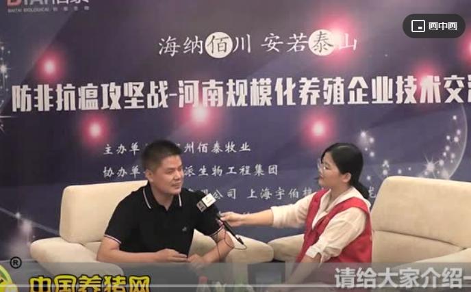 河南规模化养殖大会-中国养猪网对话 雄峰企业蔡荣琦总监