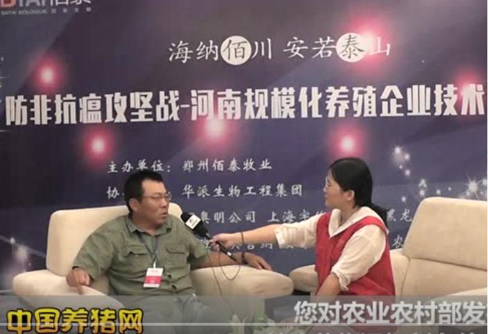 河南规模化养殖大会-中国养猪网对话 上海宇伯梓-宋洪友