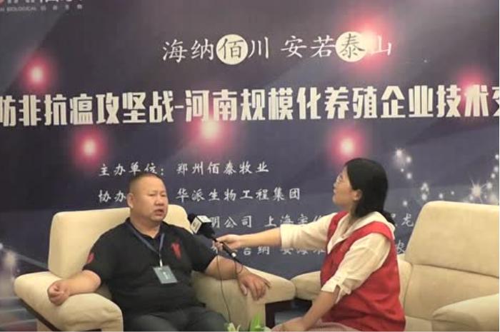 河南规模化养殖大会-中国养猪网对话 禾丰牧业销售总经理 聂红心