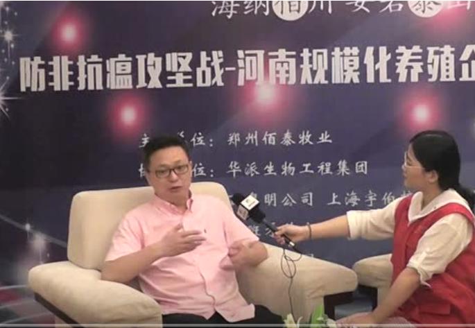 河南规模化养殖大会-中国养猪网对话 上海宇伯梓生物-刘家鹤