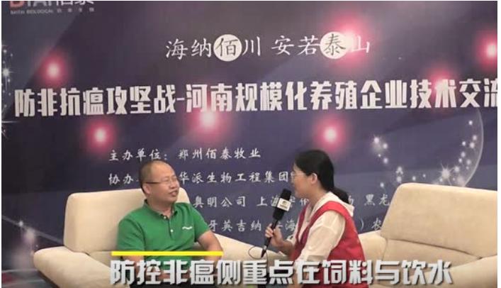 河南规模化养殖大会-中国养猪网对话 百奥明中国 王金勇