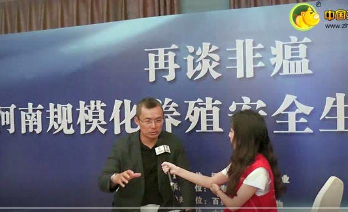 河南规模化养殖大会-中国养猪网对话 百奥明中国总经理 安纲先生