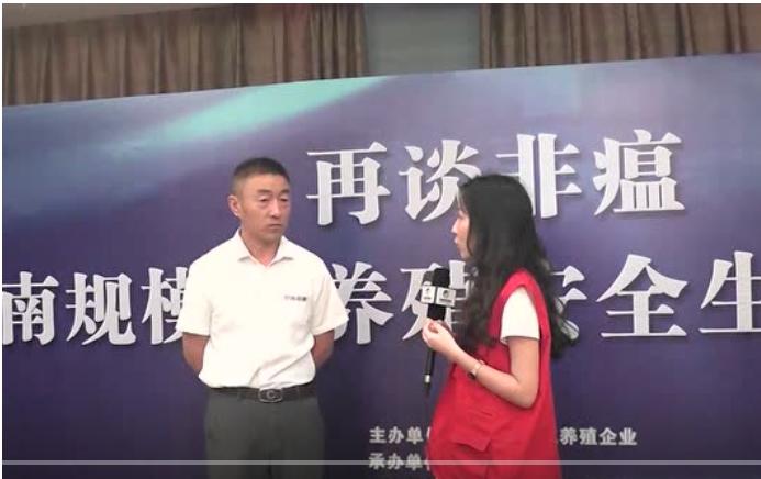 河南规模化养殖大会-中国养猪网对话 佰泰牧业总经理 董振波先生