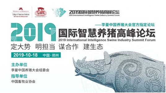 智慧养猪科技首度公开展示,10月18日国际智慧养猪高峰论坛现场揭秘