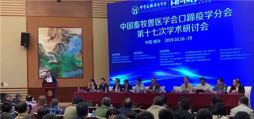 湖南五指峰论文被中国畜牧兽医学会口蹄疫学分会评为优秀论文!