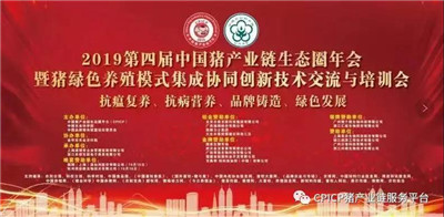意义重大丨2019第四届中国猪产业链生态圈年会暨猪绿色养殖模式集成协同创新技术交流与培训会胜利闭幕