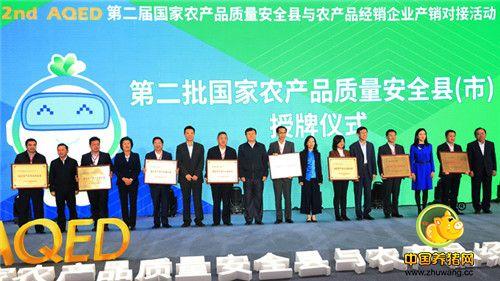 第二届国家农产品质量安全县和农产品经销企业产销对接活动