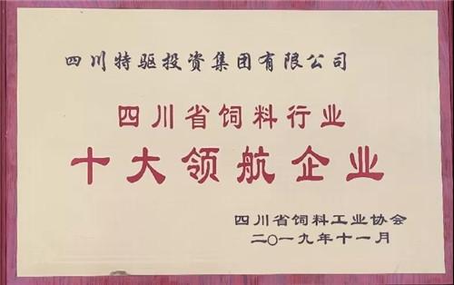 """祝贺!特驱集团荣获""""四川省饲料行业十大领航企业""""称号"""