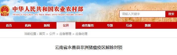 好消息!云南省永善县非洲猪瘟疫区解除封锁!
