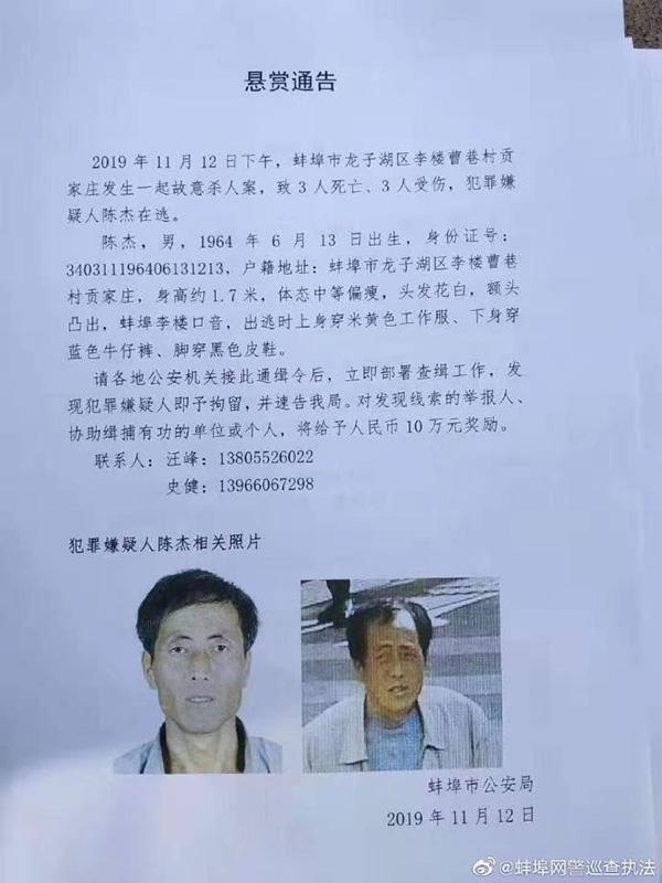 安徽蚌埠发生一起杀人案致3死3伤!