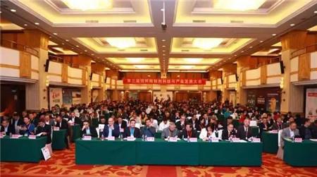 第三届饲料酶制剂科技与产业发展大会在北京成功召开