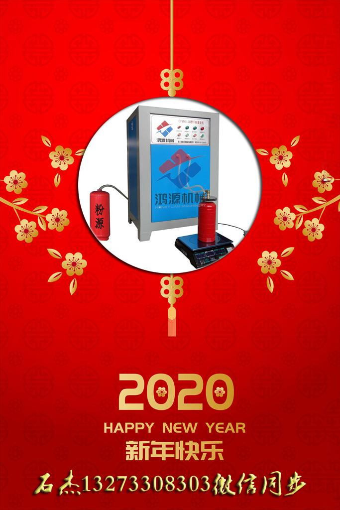 干粉灭火剂充设备装置