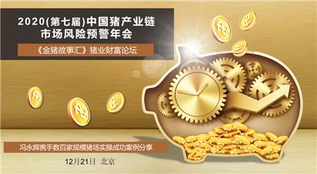 12月21日(第七届) 中国猪产业链市场风险预警年会邀您聚会北京!
