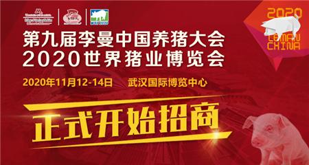 第九届李曼大会暨2020世界猪博会正式启动招商