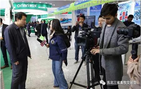 第二十七届(2020)东北三省 畜牧业交易博览会报名通知